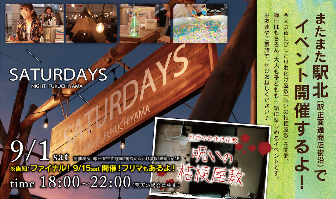 2018年9月 SATURDAYS NIGHT