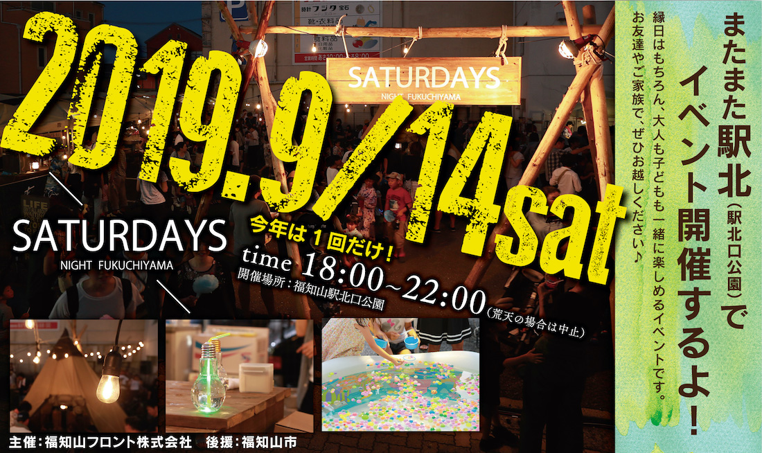 2019年9月 SATURDAYS NIGHT