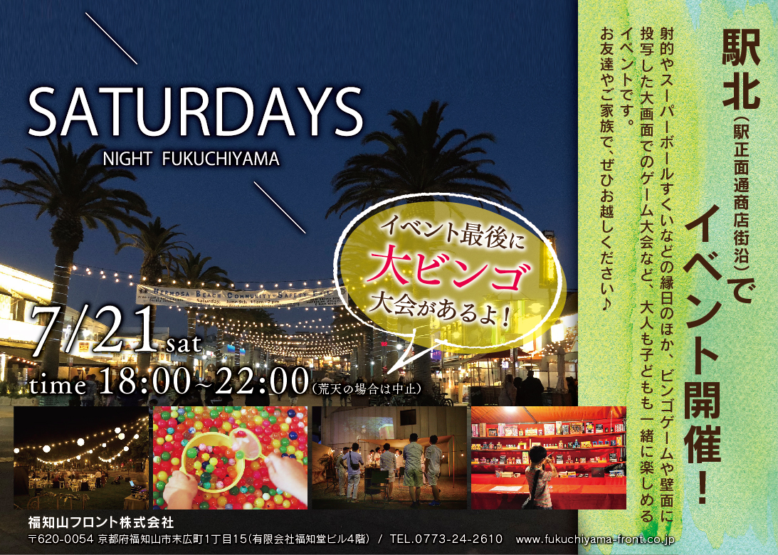 2018年7月 SATURDAYS NIGHT